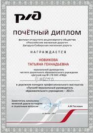 Дипломы и Награды Фотогалерея Детский сад № РЖД Дипломы Фотографий 29