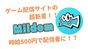 ゲーム配信 サイト mildom
