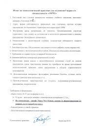Отчет по производственной практике СМУП Горводоканал  Методичка Скачать