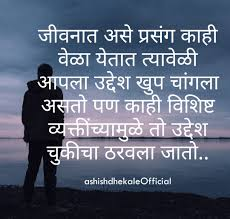 Best Of Sad Quotes About Life And Pain In Marathi Love Quotes