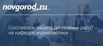 Состоялась защита дипломных работ на кафедре журналистики