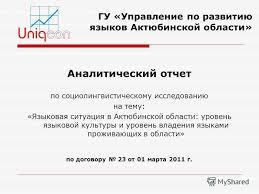 Презентация на тему Аналитический отчет по социолингвистическому  1 Аналитический отчет