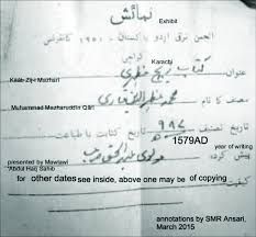 Writing A Title Page Title Page Flyleaf Of Ms Kitab Zij I Mazhari Courtesy Urdu