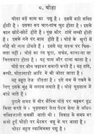 horse essays horse essays oglasi horse essays symbolism in the essay on ldquohorserdquo in hindi