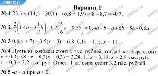 ГДЗ математика класс Чесноков А С Контрольная работа №  Вариант 1 ГДЗ Математика 6 класс Контрольная работа №12 Чесноков А