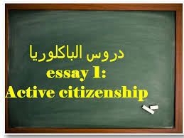 bac english active citizenship 15751606158815751569 15751604160516081575159116061577 1575160416061588161015911577 bac english active citizenship