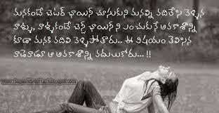 Telugu Love Failure Werry Sad Quotes