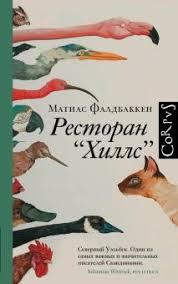 """Книга: """"<b>Ресторан</b> """"Хиллс"""""""" - Матиас Фалдбаккен. Купить книгу ..."""