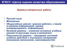 Презентация на тему Региональная система мониторинга результатов  8 Краевые контрольные работы