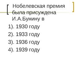 Разработка урока по рассказу И Бунина Обличение фальши  слайда 4 Нобелевская премия была присуждена И А Бунину в 1 1930 году 2