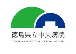 徳島 県立 中央 病院