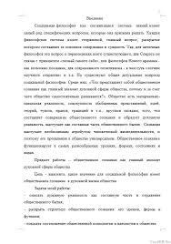 Общественное сознание структура его уровни формы и функции  Общественное сознание структура его уровни формы и функции 12 01 11 Вид работы Контрольная работа
