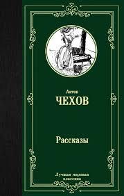 <b>Рассказы</b>» Чехов Антон Павлович - <b>Издательство АСТ</b>