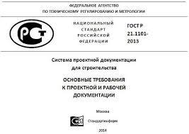 ГОСТ Р Кульман проектирование и расчет ГОСТ Р 21 1101 2013