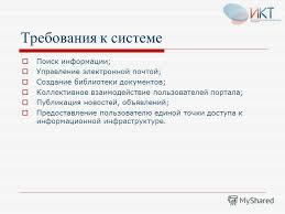 Презентация на тему Шишкин Константин С Разработка прототипа  4 Требования