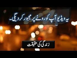 Sad Love Quotes Interesting Sad LOVE Quotes In Urdu Urdu Sad Quotes Sad Poetry Urdu YouTube