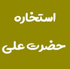 استخاره با قرآن خوب و بد میتواند در زندگی هر کس. آموزش استخاره حضرت علی با تسبیح نقطه Ùˆ کاغذ