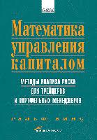 Управление Капиталом Управление капиталом Управление оборотным  Книги forex · Управление Капиталом matiematika upravlieniia kapitalom jpg