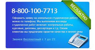 Дипломные работы в Сургуте курсовые на заказ решение контрольных Срочно выполним