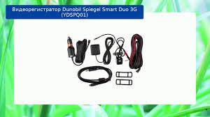 Видеорегистратор <b>Dunobil Spiegel Smart Duo</b> 3G (YDSPQ01) обзор