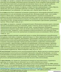 Правила оформления диссертации ГОСТ Требования к  Требования к оформлению документов ГОСТ Р 6 30 2003 ГОСУДАРСТВЕННЫЙ СТАНДАРТ РФ Унифицированные системы документации ОРГАНИЗАЦИОННО РАСПОРЯДИТЕЛЬНОЙ
