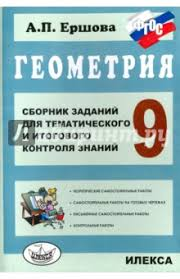 Книга Геометрия класс Сборник заданий для тематического и  Геометрия 9 класс Сборник заданий для тематического и итогового контроля знаний