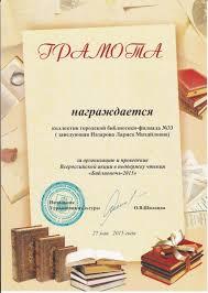 diplom jpg Диплом 1 степени Директора МУК ВМБ за сценарий На войне как на войне в номинации Театрализованное представление