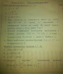Контрольная работа по теме Сложение и вычитание натуральных чисел  Контрольная работа по теме производная найдите производную функций