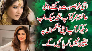 ayesha omer without makeup stani actresses you