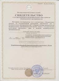 Ответственный представитель dfx patent Свидетельство о регистрации ИП Еленский А О