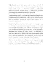 Экология рыбного хозяйства территории озера Байкал реферат по  Это только предварительный просмотр