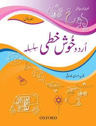 Urdu Khushkhati Silsila Book 1 (Nursery)