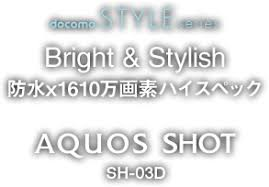 Docomo Style Series Aquos Shot Sh 03dトップntt Docomoラインアップ