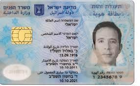 Identification Israeli - Teudat Zehut B'nefesh Nefesh