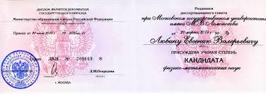 Поздравляем Евгения Любина с получением диплома кандидата физико  Поздравляем Евгения Любина с получением диплома кандидата физико математических наук