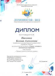 Факультеты институты konkursy  диплом за лучший доклад на секции сертификат участника