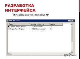 Презентация на тему РАЗРАБОТКА АВТОМАТИЗИРОВАННОЙ ИНФОРМАЦИОННОЙ  7 РАЗРАБОТКА ИНТЕРФЕЙСА Интерфейс в стиле windows xp