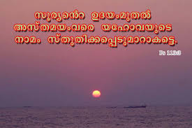 God bless you and keep you Daily Malayalam Bible Quotes Bible Quotes Daily Malayalam Bible Quotes Dogtrainingobedienceschool Com
