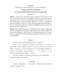 работа по Экономике Вариант КубГТУ Контрольная работа по Экономике Вариант 18 КубГТУ