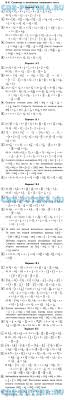 ГДЗ решебник по математике класс Ершова Голобородько Применение деления дробей · С 14 Дроби и действия с дробями домашняя самостоятельная работа К 5 Деление дробей