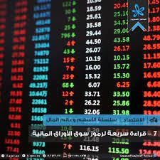 الباحثون السوريون - قراءة سريعة لرموز سوق الأوراق المالية