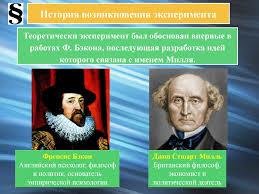 реферат Эксперимент как метод научного познания  Роль эксперимента в научном познании реферат