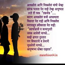 Marathi Quotes On Beauty Best of Life Is Beautiful Life Quotes In Marathi Marathi Suvichar
