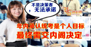 Image result for 张念群统考
