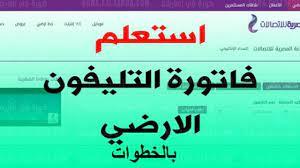 لشهر يوليو.. رابط الاستعلام عن فاتورة التليفون الأرضي 2021 المصرية  للاتصالات - كورة في العارضة