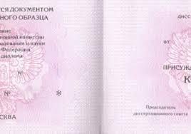 Купить диплом магистра в Москве Гознак У нас вы можете купить  Купить диплом магистра в Москве Гознак У нас вы можете купить диплом магистра в Москве с бесплатной доставкой курьером Каталог дипломов с ценами