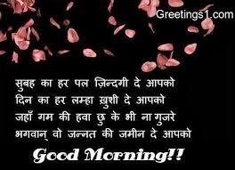 love good morning shayari hindi image