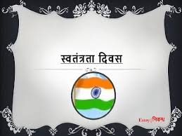 hindi essay on independence day  hindi essay on independence day 15 स्वतंत्रता दिवस पर निबंध
