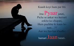 2560x1600 true love shayari by hindi true love sad hindi shayari image