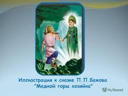 Реферат Малахитовая шкатулка П П Бажова Реферат по сказкам бажова